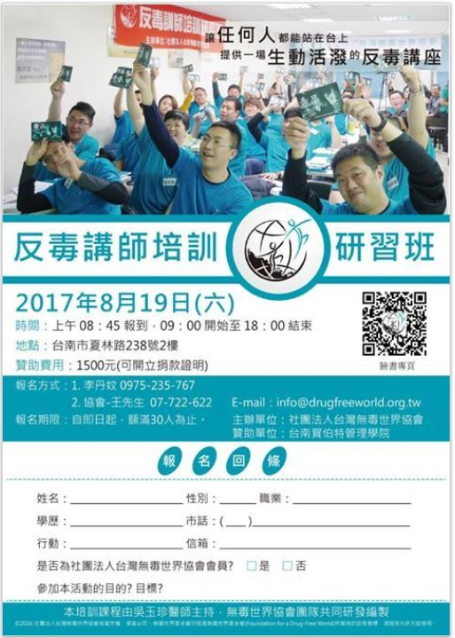 Taiwan Drug free World