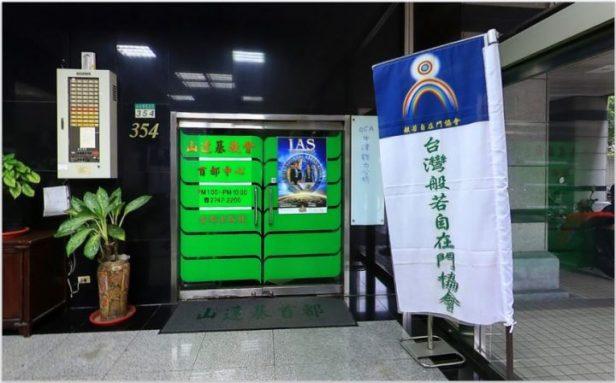 Taiwan Taipei Mission
